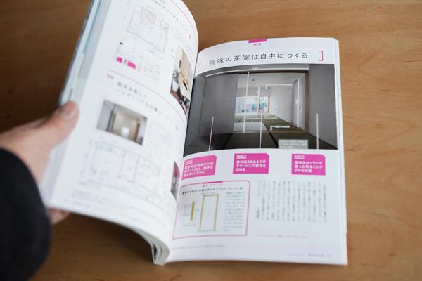 雑誌掲載 建築知識