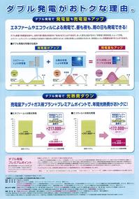 がスマート2.jpg