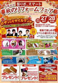 2012102728大阪ガス.jpg