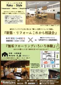 新築・リフォームこれから相談会.jpg