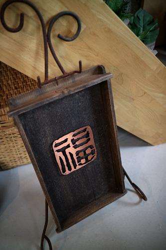 古道具 雑貨 オリジナル看板