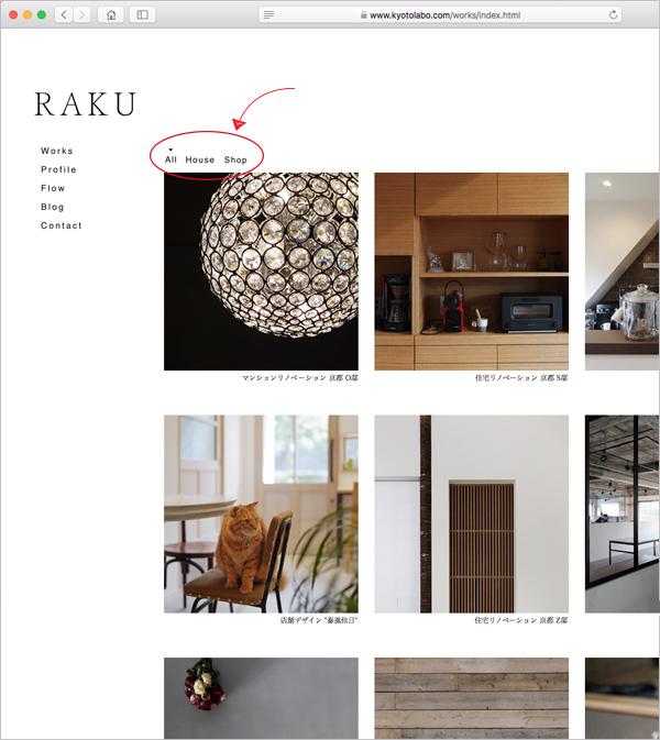 京都のリノベーション webサイト機能追加 パソコンサイト