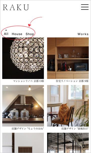 京都のリノベーション webサイト機能追加 スマホサイト
