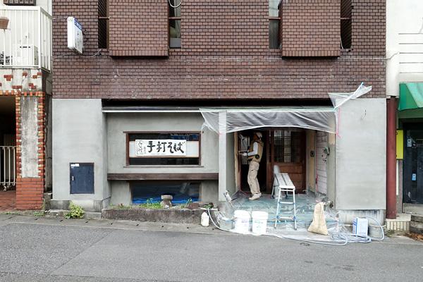 京都市左京区 店舗改装工事