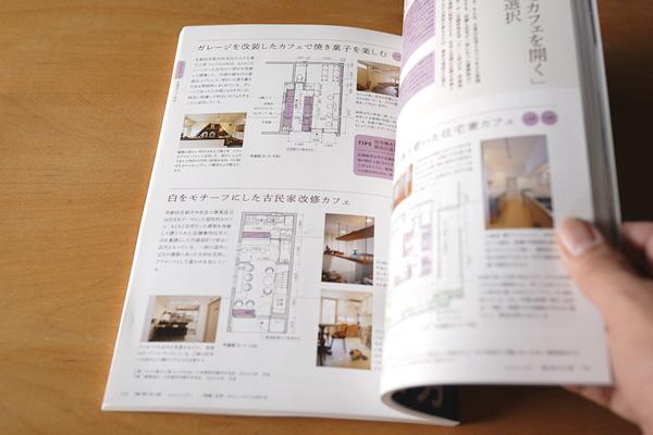 自宅でカフェを開く|京都